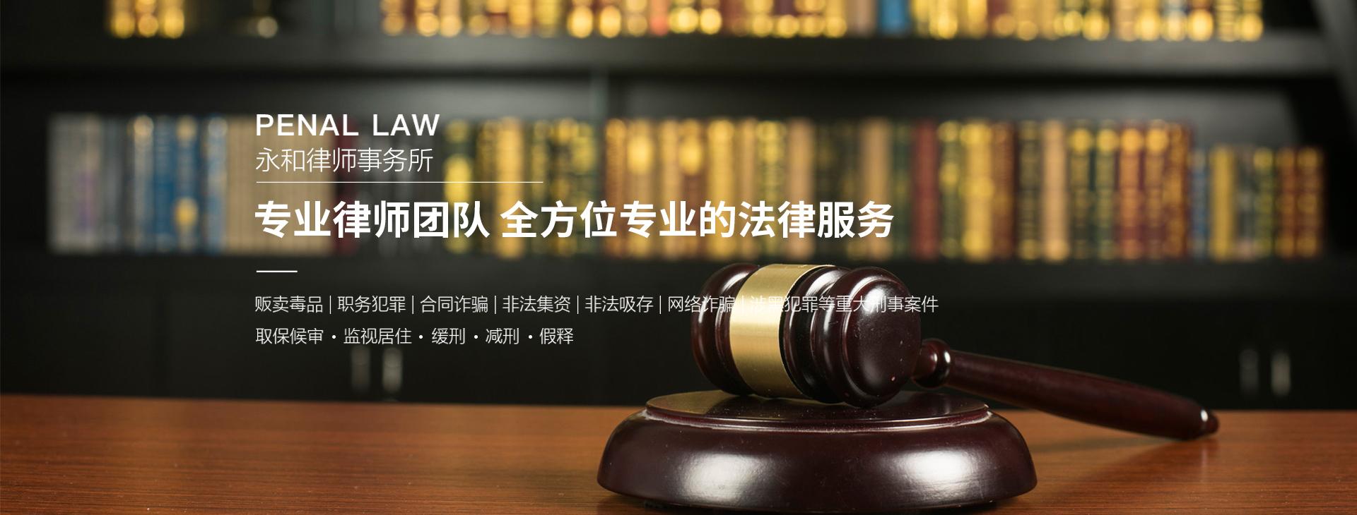 重庆律师事务所