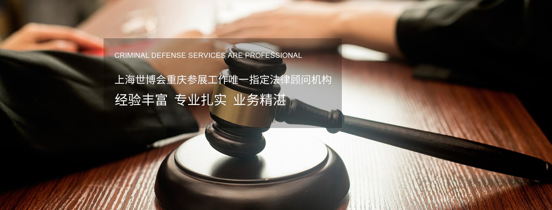 重庆律师事务