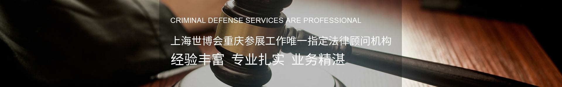 重庆万博网页在线登录事务