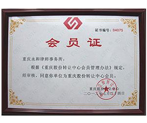 重庆万博网页在线登录事务所